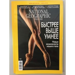 National Geographic №178,...