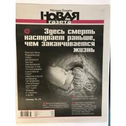 Новая газета №27 (2935)...