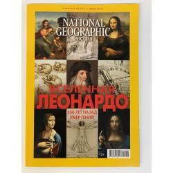 National Geographic №6,...