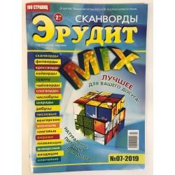 Эрудит-Микс №7 2019