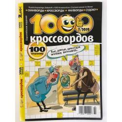 1000 кроссвордов №7 2019