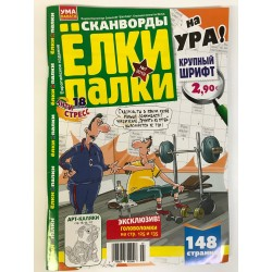 "Сканворды ""Ёлки-палки"" №7 2019"
