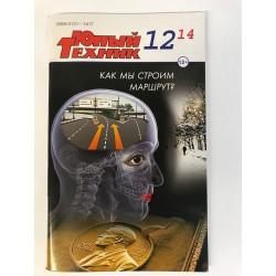 Юный Техник №12 2014