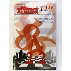 Юный Техник №11 2014