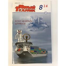 Юный Техник №8 2014