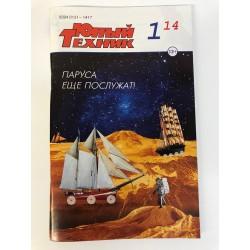 Юный Техник №1 2014