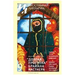 Иностранная литература № 9...