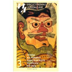 Иностранная литература № 3...