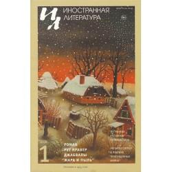 Иностранная литература № 1...