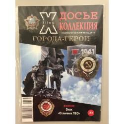 «Досье Коллекция» №65 Серия...