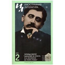 Иностранная литература № 2...