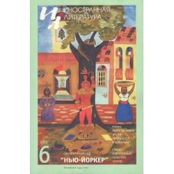 Иностранная литература № 6...