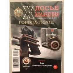 «Досье Коллекция» №58 Серия...