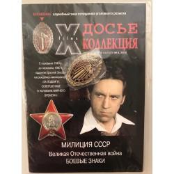 """""""Досье Коллекция"""" №08 Серия..."""