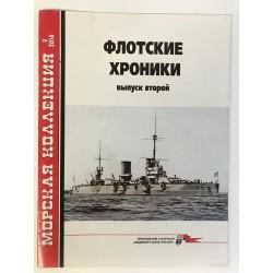 Флотскиехроники. Выпуск...