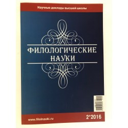 Филологические науки....