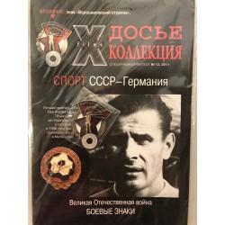 """""""Досье Коллекция"""" №12 Серия..."""