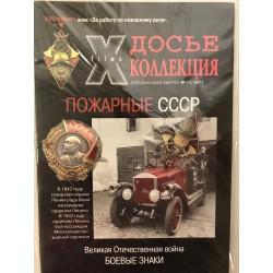 """""""Досье Коллекция"""" №11 Серия..."""