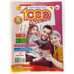1000 советов №12 июнь 2019