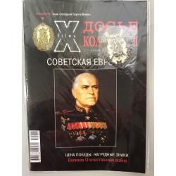 """""""Досье Коллекция"""" №22 Серия..."""