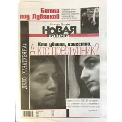 Новая газета №29 (2941)...