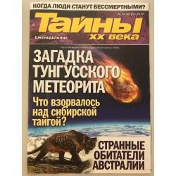 Тайны ХХ века №34 август 2018
