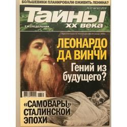 Тайны ХХ века №31 август 2018