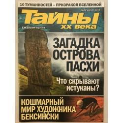 Тайны ХХ века №32 август 2018