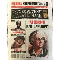 Секретные материалы 20 века...