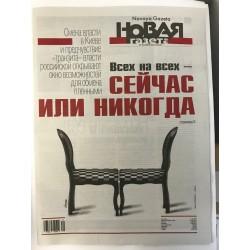 Новая газета №30 (2944)...