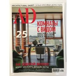 AD. Architecturаl Digest №7...