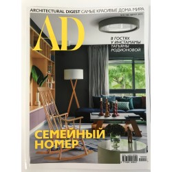 AD. Architecturаl Digest №8...