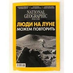 National Geographic №7,...