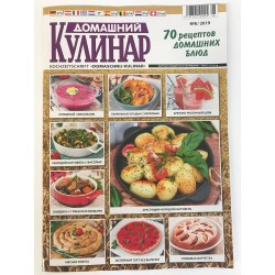 Домашний кулинар №8 2019