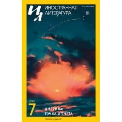 Иностранная литература № 7...